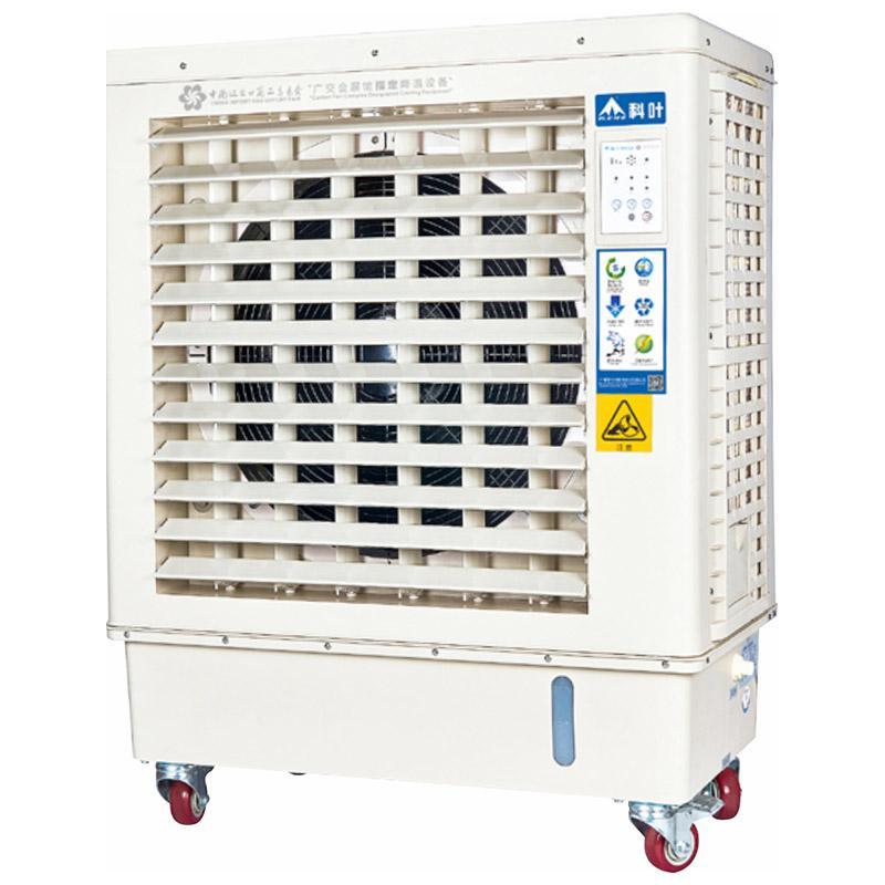 科叶 移动型蒸发式冷风机,ZC-76Y,220V,6800m3/h,储水量38L,变频3档电子控制。木架包装