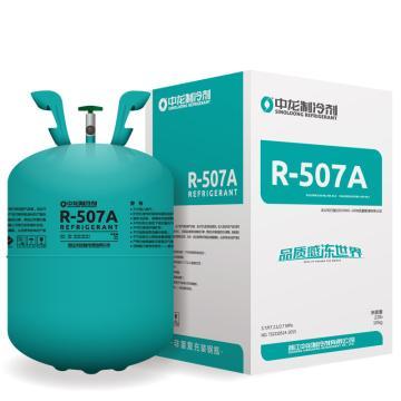 中龙 制冷剂,R507A,10kg/瓶