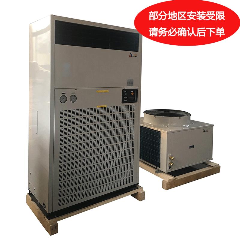 井昌亚联 3P风冷冷热柜式空调,LFD-7,380V,制冷量7KW,电加热4.5KW,侧出风带风帽。区域限售
