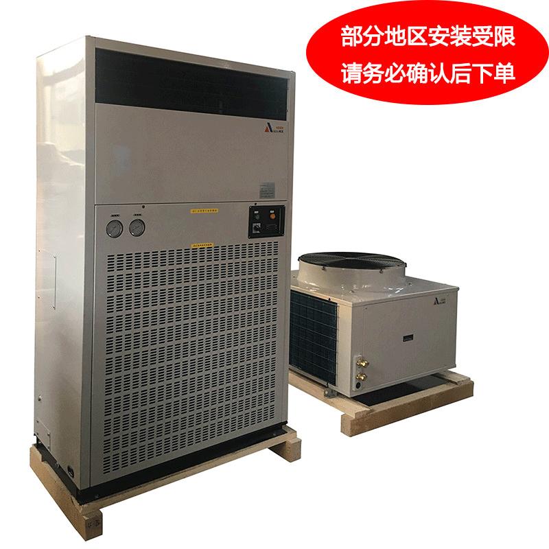 井昌亚联 3P风冷冷热柜式空调,LFD-7,380V,制冷量7KW,电加热4.5KW,侧出风带风帽。一价全包