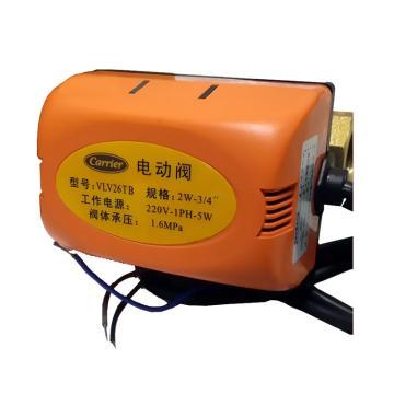 开利 电动二通阀,VLV26TB,220V-1PH-5W,规格2W-3/4,阀体承压1.6MPa