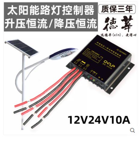 FC 太阳能路灯控制器,升压恒流型12V/24V10A