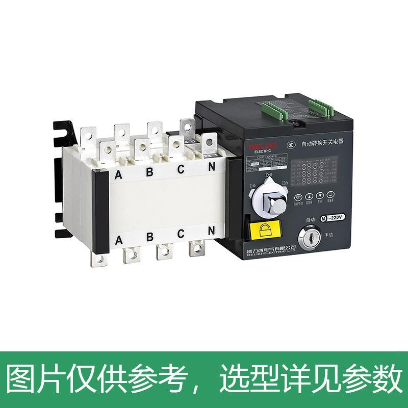 德力西 双电源自动转换开关,CDQ1s-250/4P 250A