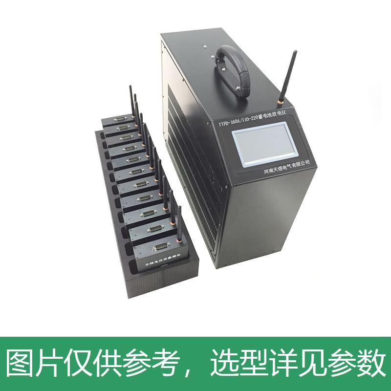 天煜 蓄电池智能放电仪,TYFD-160A-110220