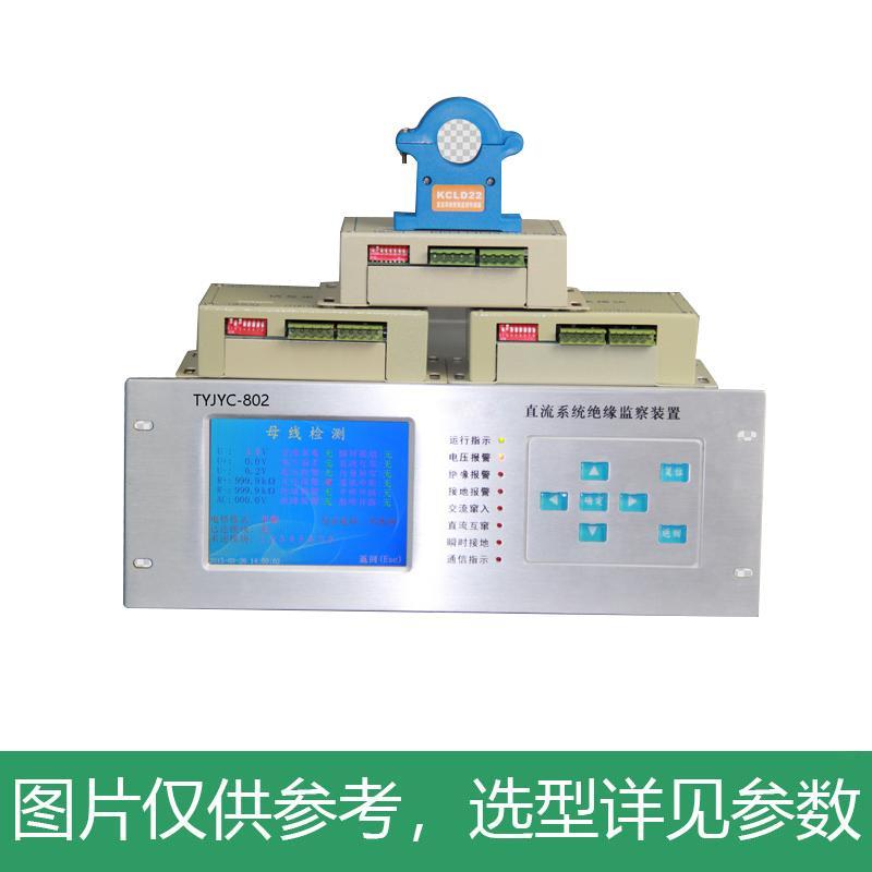 天煜 直流电源系统绝缘监测装置,TYJYC-802