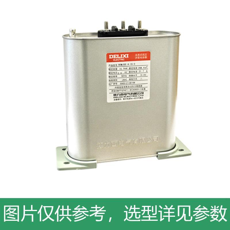 德力西 电容器,BSMJS-2-0.45-30-3-M 带电抗器 BSMJS20450003003M