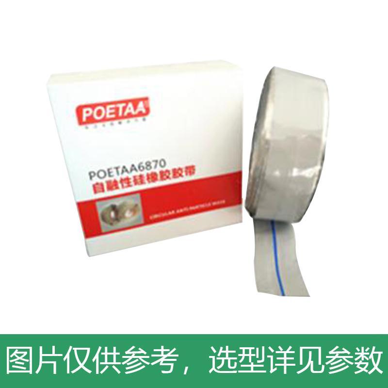 颇尔特 自融性硅橡胶胶带,POETAA6870 灰色