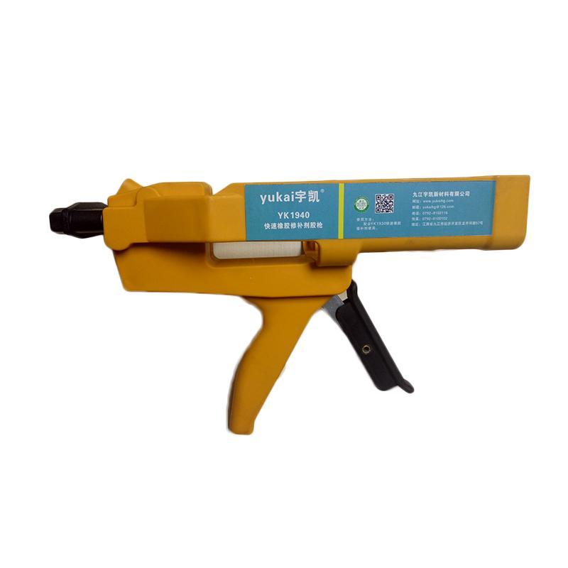 宇凯快速橡胶修补剂胶枪 双管胶枪(配合YK1930使用) YK1940