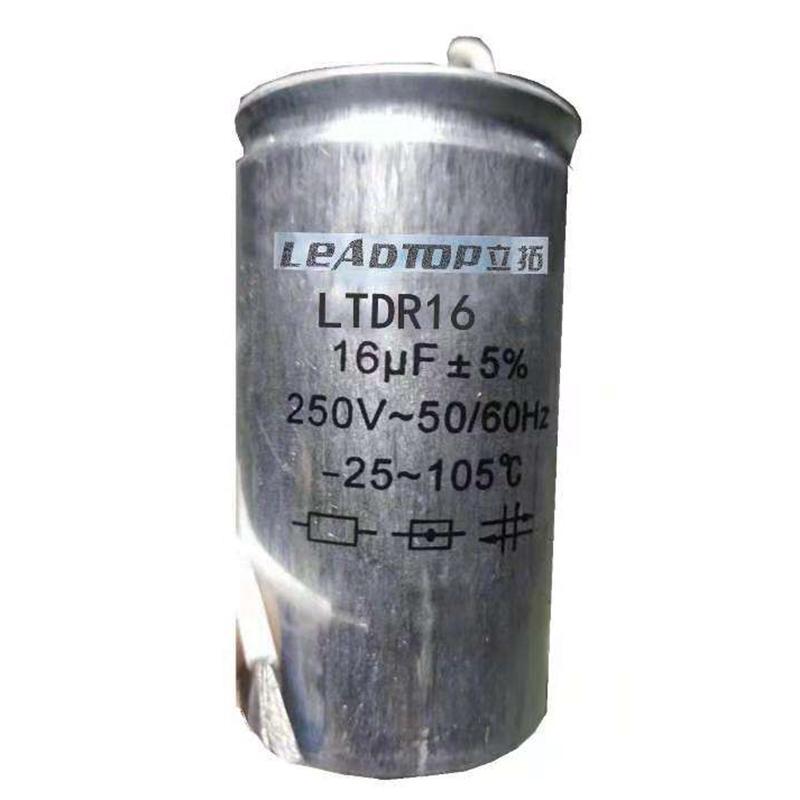 立拓 金卤灯电容,LTDR16uf,单位:个