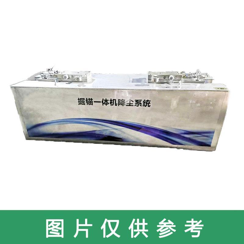 华傲 掘锚机降尘组件,TP-KPZ--0.2/0.4