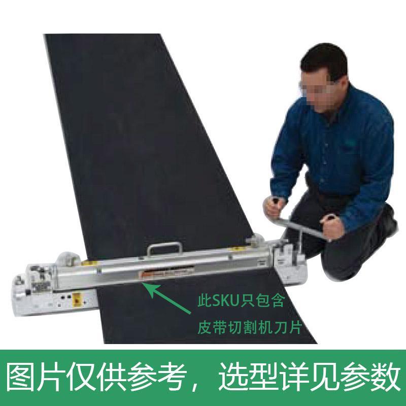 孚乐率Flexco 皮带切割机刀片/900CBK