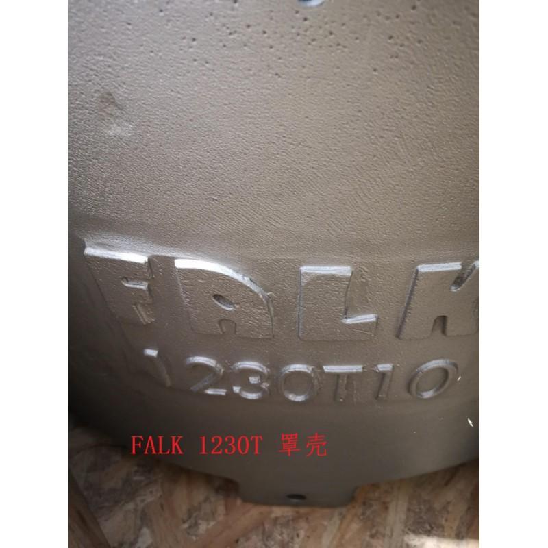 福克FALK,联轴器护罩,1230T10,单位:套