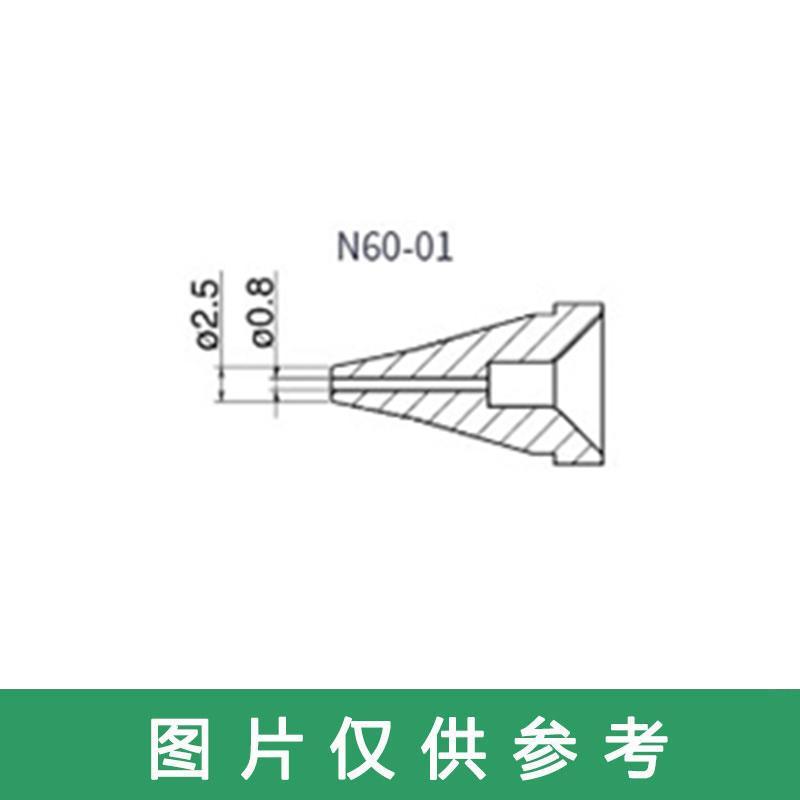 白光HAKKO 高功率吸锡枪FR400吸嘴 N60-01