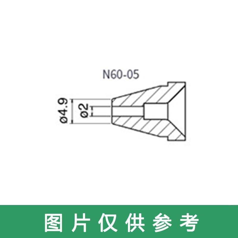 白光HAKKO 高功率吸锡枪FR400吸嘴 N60-05