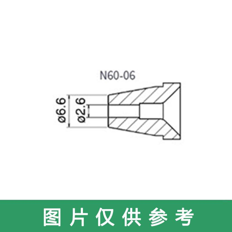 白光HAKKO 高功率吸锡枪FR400吸嘴 N60-06