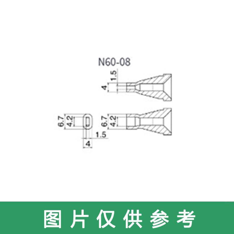 白光HAKKO 高功率吸锡枪FR400吸嘴,N60-08