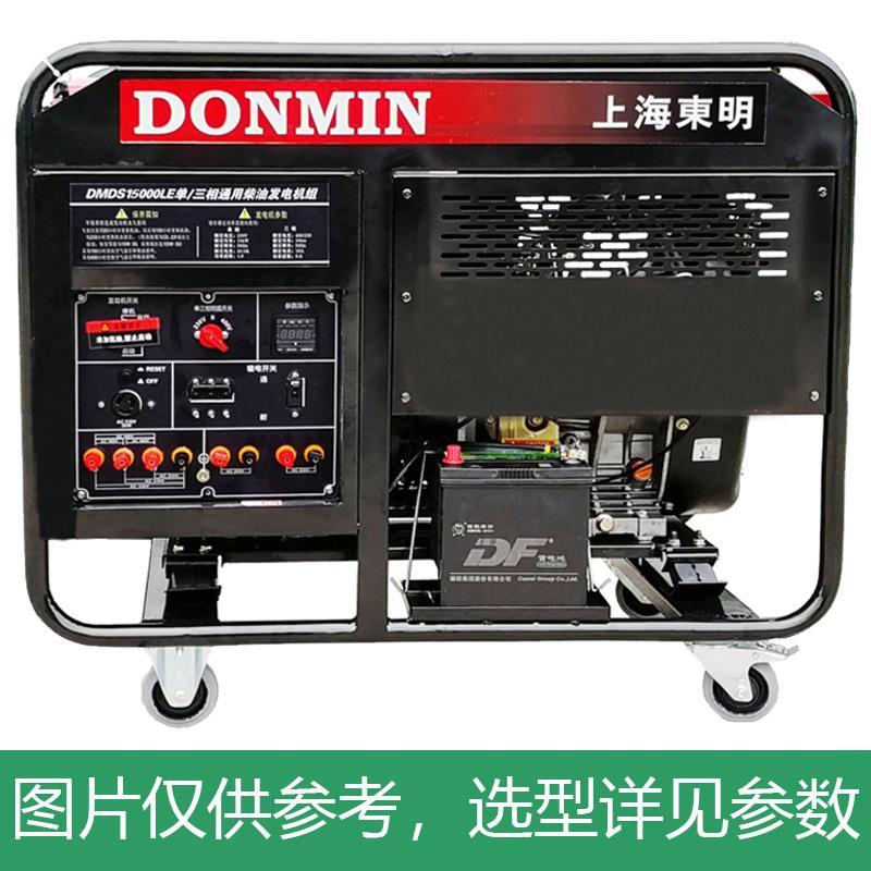 上海东明 开架式单三相通用柴油发电机组,12kW,DMDS15000LE,电启动,含电瓶
