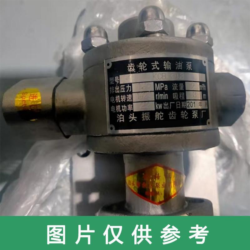 泊头振舵 齿轮式输油泵,KCB 33.3