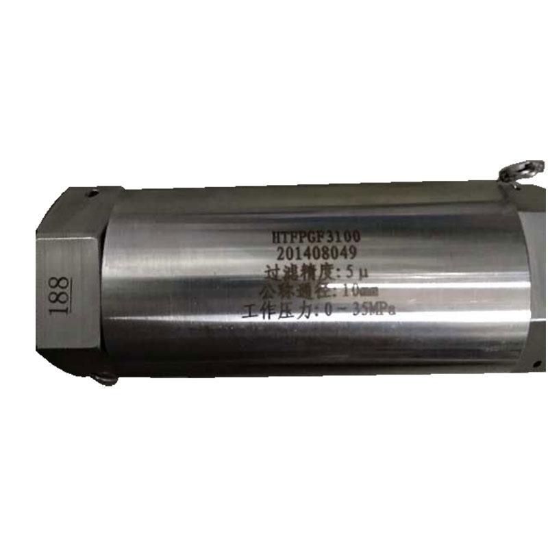 北京长征过滤器,HTFPGF3100 精度5μ,通径10,0-35mpa