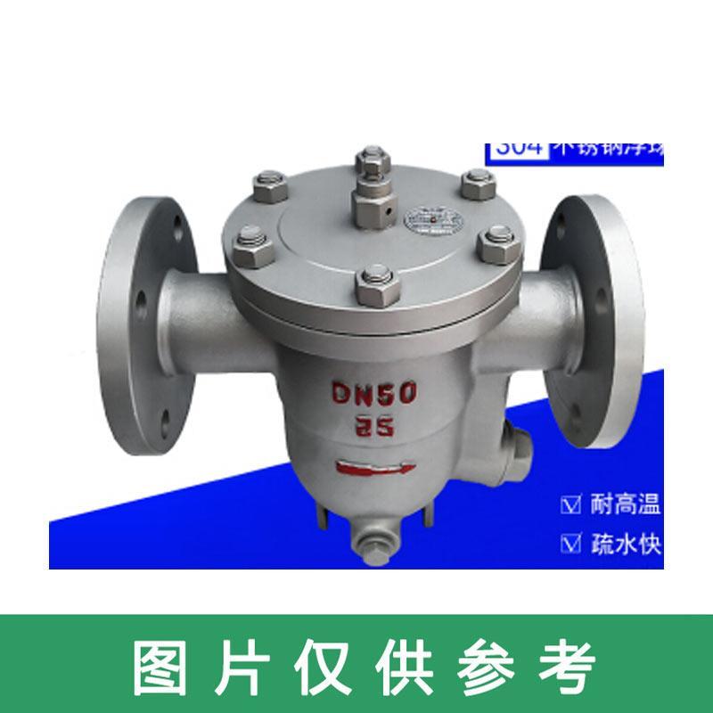 远大阀门 疏水器CS41H-25C DN50