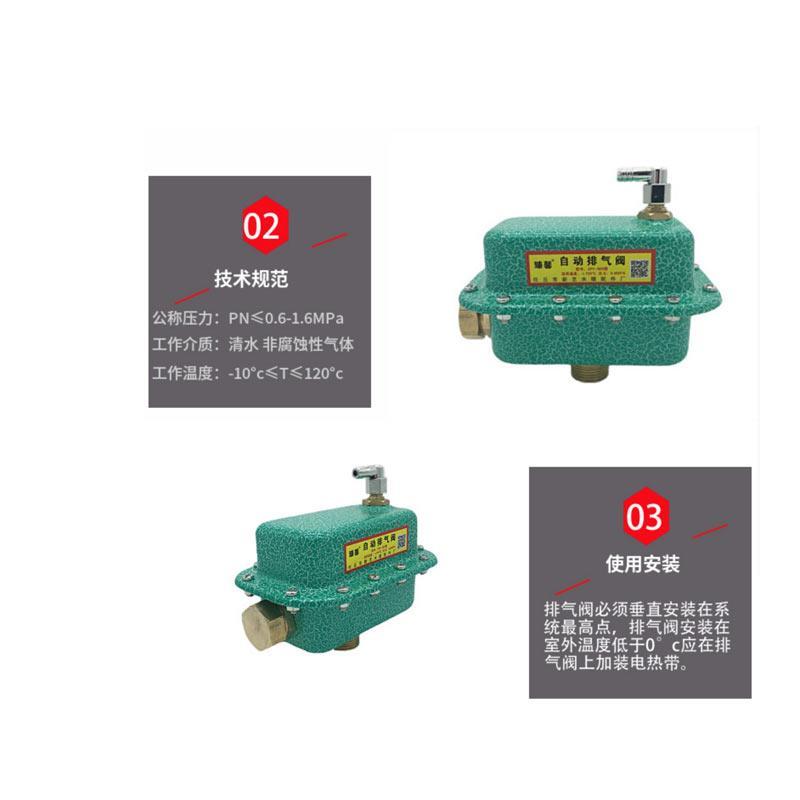 新明辉推荐 自动排气阀ZPF-WS型,DN20,温度100度,压力是0.6MPa