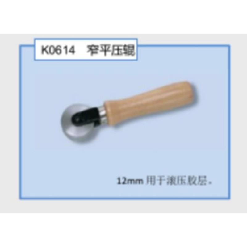 尼罗斯 窄平压辊,K0614