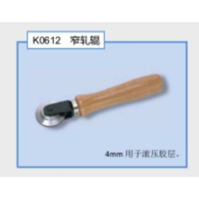 尼罗斯 窄压辊,K0612