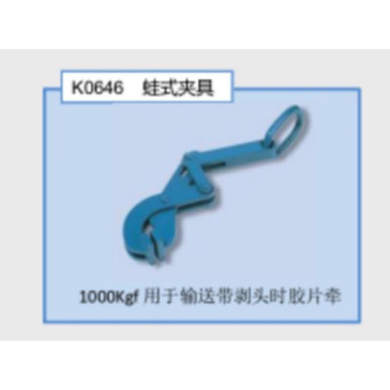 尼罗斯 蛙式夹具,K0646