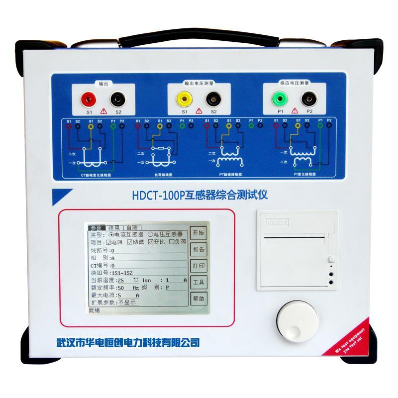 华电恒创 互感器综合测试仪,HDCTP-100P(增强型)