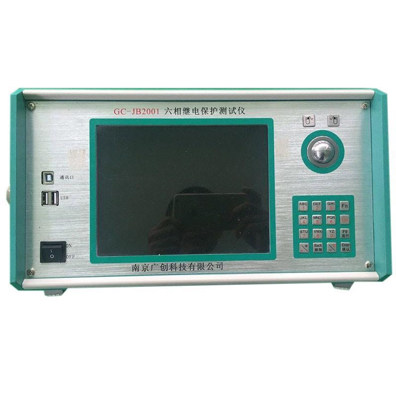 南京广创 微机继电保护测试仪,GC-JB2001