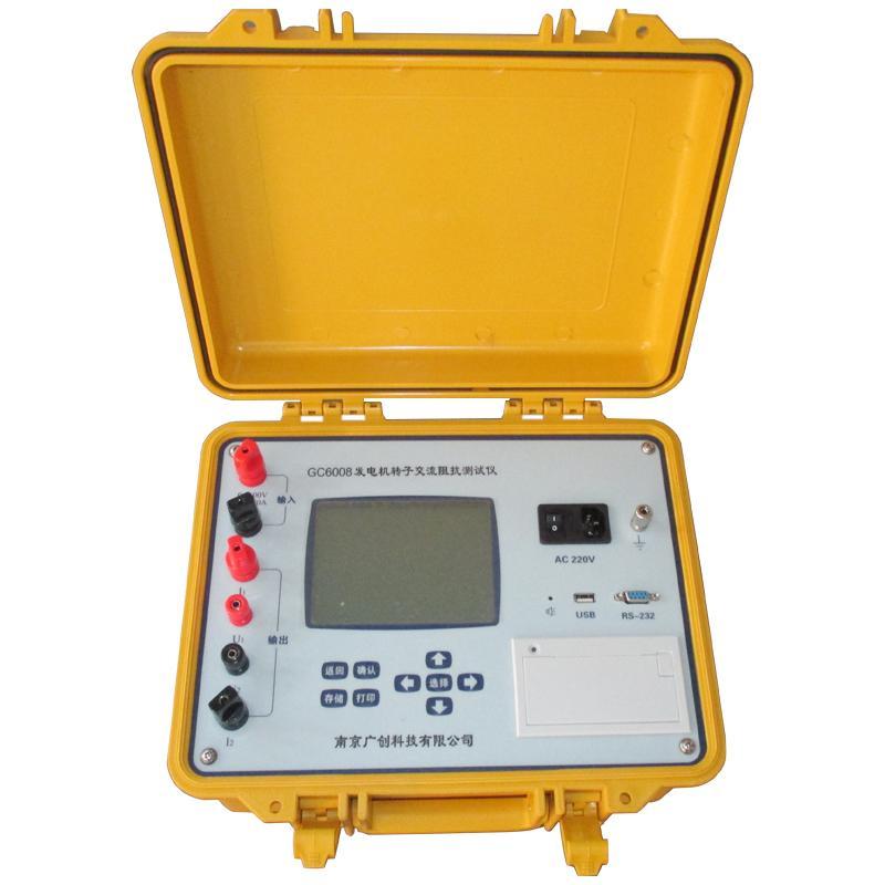 南京广创 发电机转子交流阻抗测试仪,GC6008