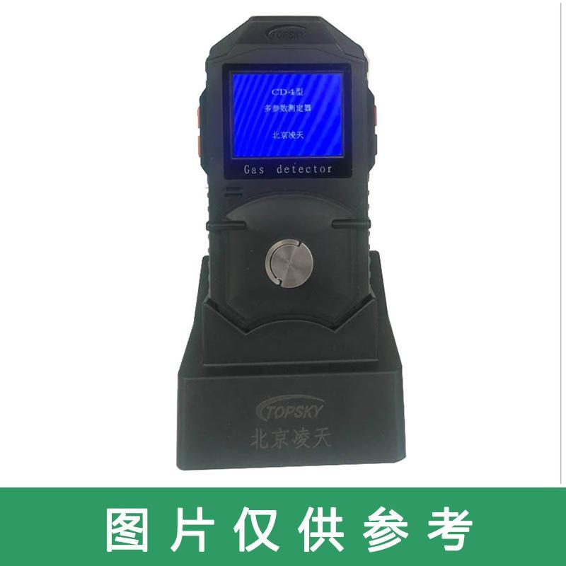 北京凌天 (新)CD4多参数气体测定器,CD4