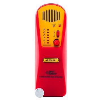 希玛/SMART SENSOR 可燃气体检测仪,AR8800A+,带充电