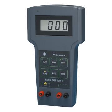 华阳/HY 电动机故障检测仪,MC-200