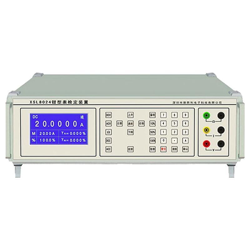 新胜利/newvictor 钳形表检定装置,XSL8024