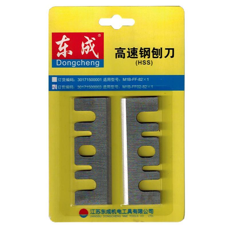东成木工刨刀 用于电刨M1B-FF02-82×1 30171500003