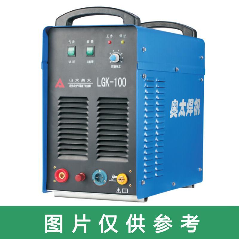 奥太AOTAI逆变式空气等离子切割机 LGK-120
