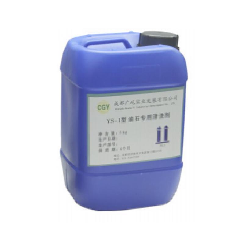 广屹油石专用清洗剂,YS-1