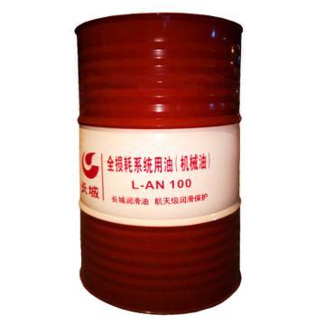 长城 全损耗用油系统油,L-AN 100 ,170kg/桶
