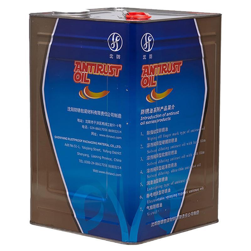 沈阳防锈 水置换型封存防锈油(薄层),SF/Y307A,13kg/桶