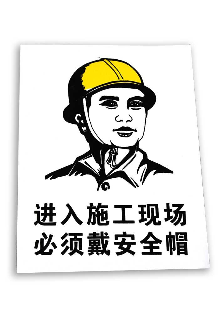 PVC标示牌