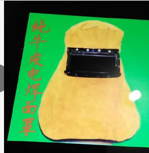 牛皮电焊面罩
