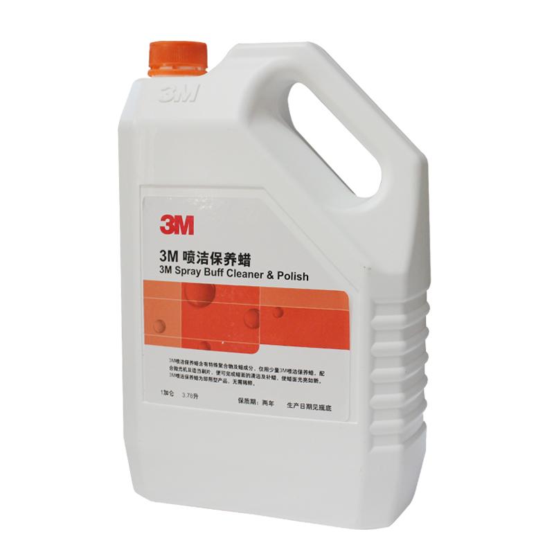 3M 喷洁保养蜡