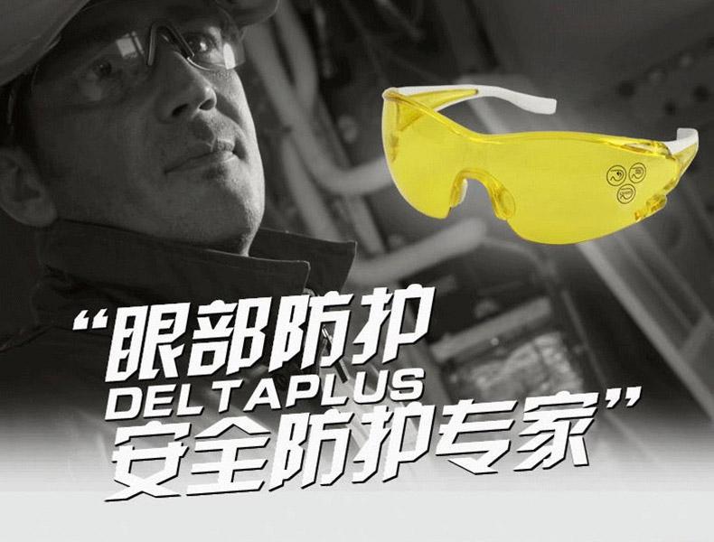 DELTAPLUS/代尔塔101127 EGON YELLOW时尚型安全眼镜黄色