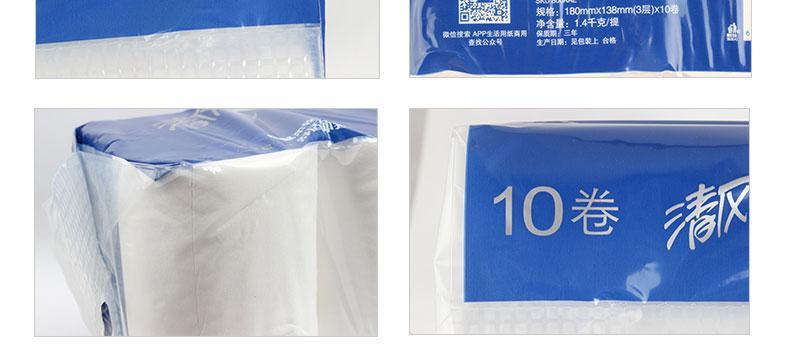 清风B00AAE舒柔纯品3层平纹140克无芯卷筒卫生纸
