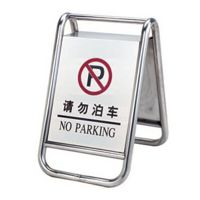请勿泊车标示牌
