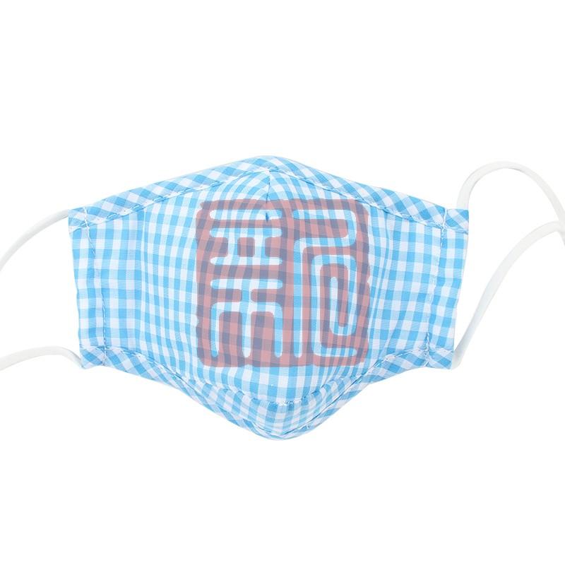 蓝星儿童时尚口罩(蓝格)封面
