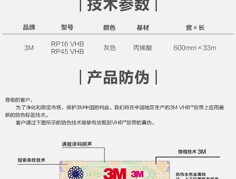 3M RP16 VHB 胶带 600毫米X33米