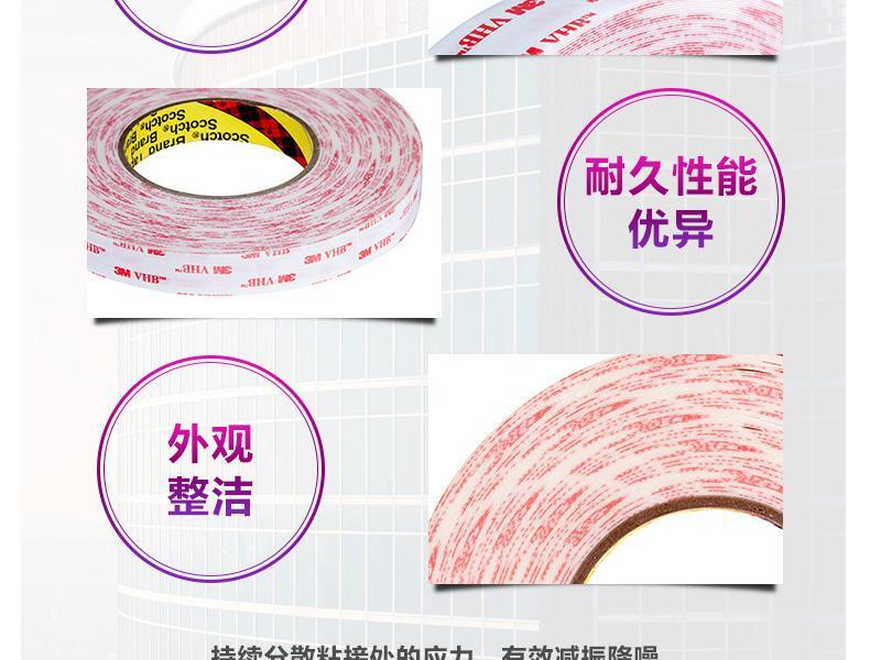 3M 4930 600MMX33M VHB通用型胶带 丙烯酸泡棉胶带