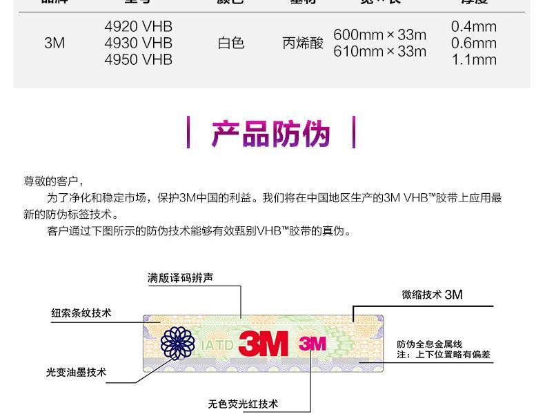 4930丙烯酸泡棉VHB 胶带600MM*33M
